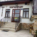 Заведение в София | Пицария Ресторант Чичовци