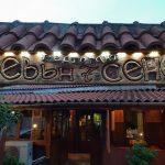 Уютно заведение с отлична кухня в Младост, София   Ресторант Севън Сенс