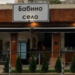 Заведения в София | Бабино село – Красна поляна
